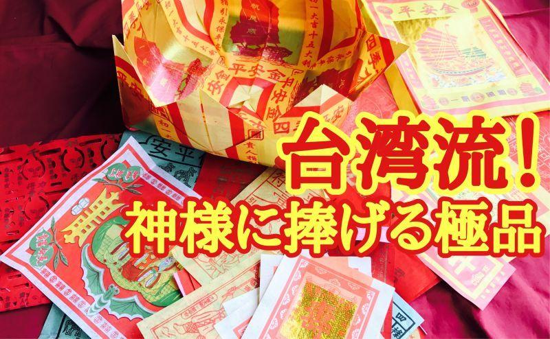 (動画あり)台湾流!神様に捧げる極品 大型お供えセット