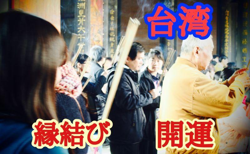 世界ふしぎ発見!で特集されました。開運お守りの国「台湾」