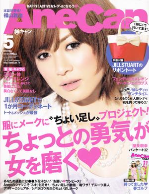 AneCan(アネキャン)2012年5月号に掲載中