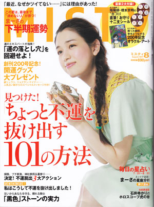 MISTY(ミスティ) 2011年 08月号に掲載されました