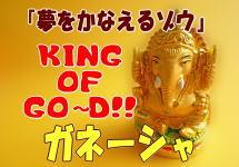 「夢をかなえるゾウ」ガネーシャ King of God