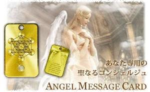 売れてます!幸運を導くといわれる「聖なるゴールドカード」世界初の天然石付きの護符です。