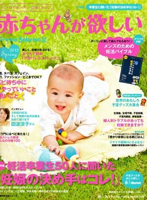 主婦の友社 赤ちゃんが欲しい2013春に掲載されました!