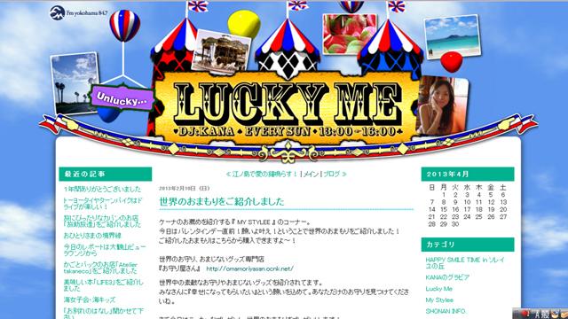 Fm yokohama84.7Lukey Meで取り上げられました!