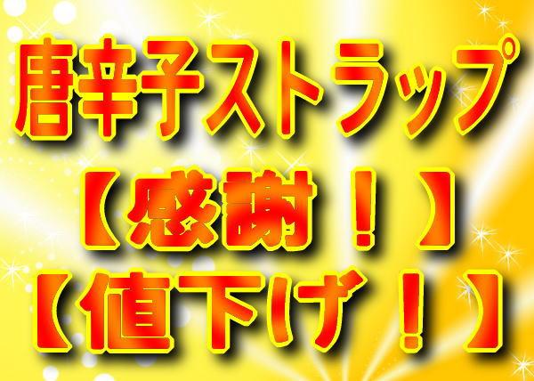 唐辛子ストラップ【感謝!】【値下げ!】
