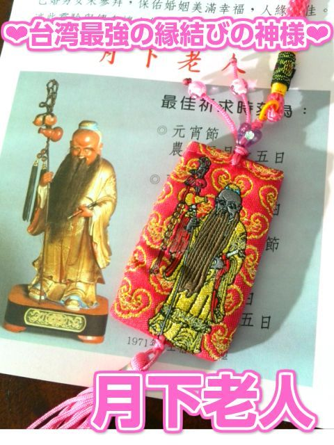 画像1: 台湾最強の縁結びの神様★月下老人のお守り