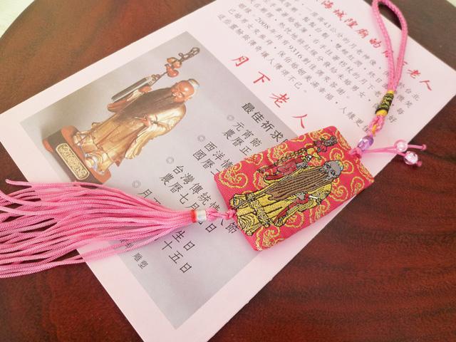 画像4: 台湾最強の縁結びの神様★月下老人のお守り