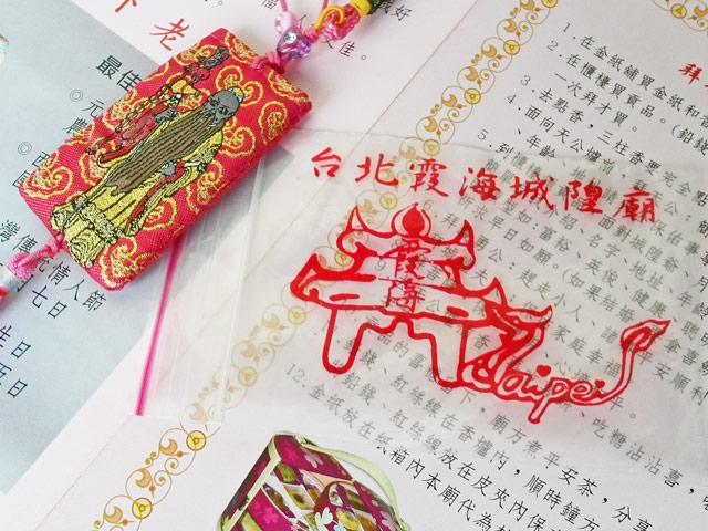 画像5: 台湾最強の縁結びの神様★月下老人のお守り