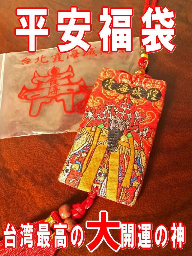 台湾最高の大開運の神様☆霞海城隍