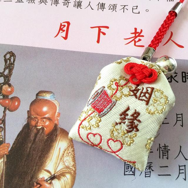 龍山寺 台湾最強の縁結びの神様★月下老人のお守り クリーム