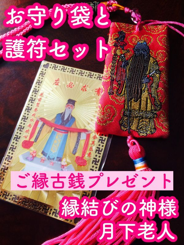 台湾最強の縁結びの神様★月下老人のお守り&護符セット(ご縁を招くミニ古銭プレゼント)