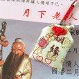 画像2: 龍山寺 台湾最強の縁結びの神様★月下老人のお守り クリーム