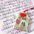 画像1: 龍山寺 台湾最強の縁結びの神様★月下老人のお守り クリーム (1)