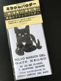 メキシカンミラクルパウダー★黒猫のマジックパウダー『復縁・復活愛に』