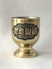 金財の波が注がれる!金色元寶水盃 銅製