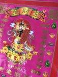 画像5: 金財發!全方向からの金運・財運を呼び込む神様=五路財神護符☆ピンク色