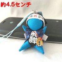 必勝★合格ハチマキ・仕事運のブルー お守り付き さるぼぼストラップ