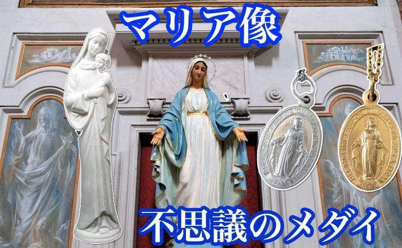 マリア像・不思議のメダイ・ロザリオ・聖人