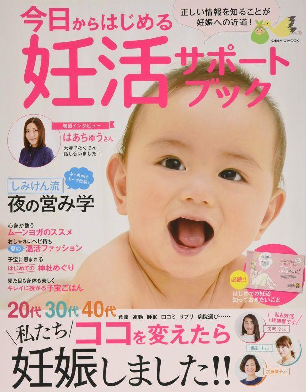 今日からはじめる妊活サポートブック (COSMIC MOOK 2020年7月9日発行) に掲載。