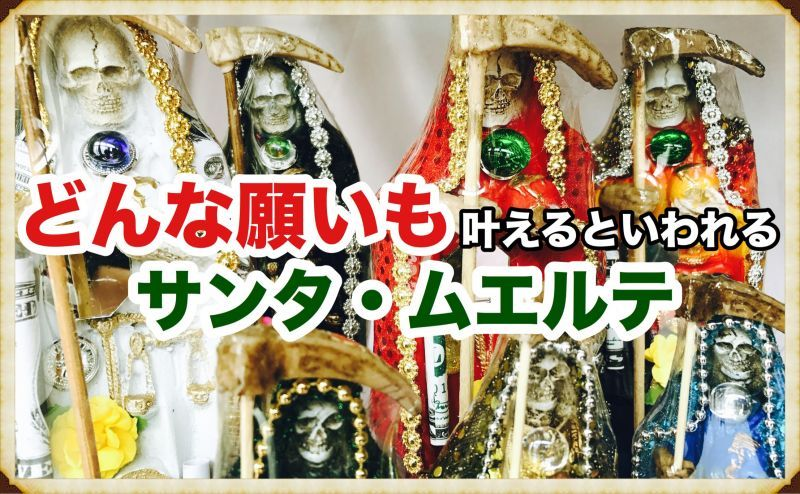 どんな願いも叶えるといわれる奇跡の聖人!サンタ・ムエルテ。置物・キャンドル・オイル・ロザリオなど各種揃っています。