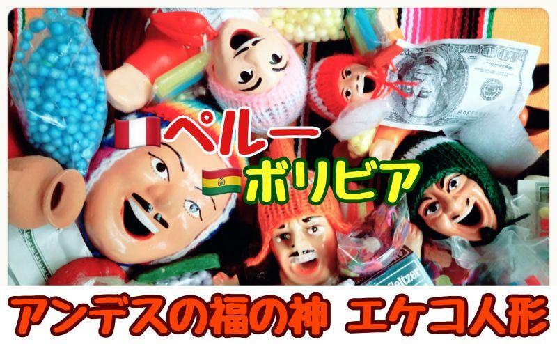 エケコ人形はボリビア、ペルーやアンデス高地の原住民の間で「福の神」として大切にされている人形です。