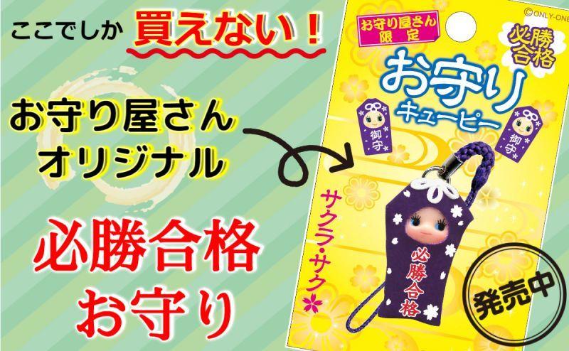 「ついに出ました!」お守り屋さん限定デザイン♪五角(合格)の桜柄の縁起の良いお守り袋に入った可愛いキューピー