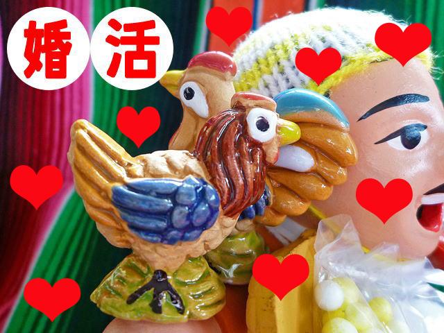 画像1: 【再入荷】NEW!お願い♪ニワトリさん♥私の恋人・結婚相手を連れてきて〜【婚活】【小物のみ・2体セット】エケコ人形用小物