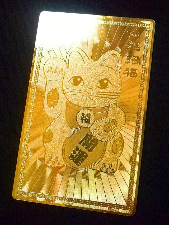 画像1: 開運♪金運招福 まねき猫護符☆