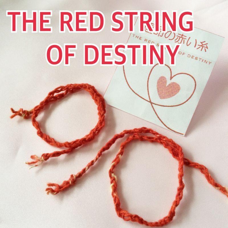 画像1: 二人でつけてね伝説の赤い糸♪