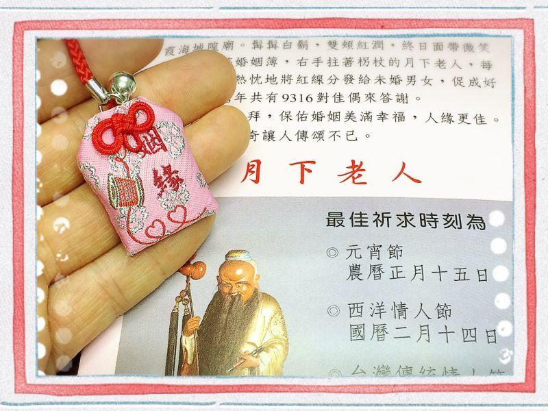 画像4: 龍山寺 台湾最強の縁結びの神様★月下老人のお守り ピンク