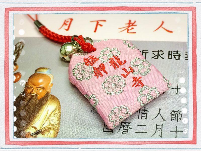 画像3: 龍山寺 台湾最強の縁結びの神様★月下老人のお守り ピンク