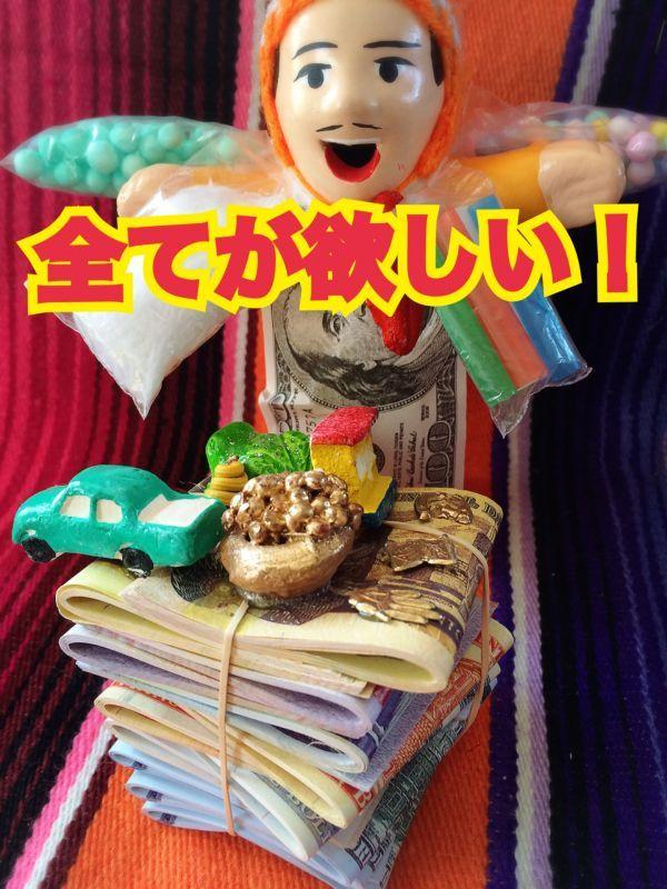 画像1: NEW!THEウルトラ巨万の富。。。全部が欲しい!【エケコ人形用願掛け小物】