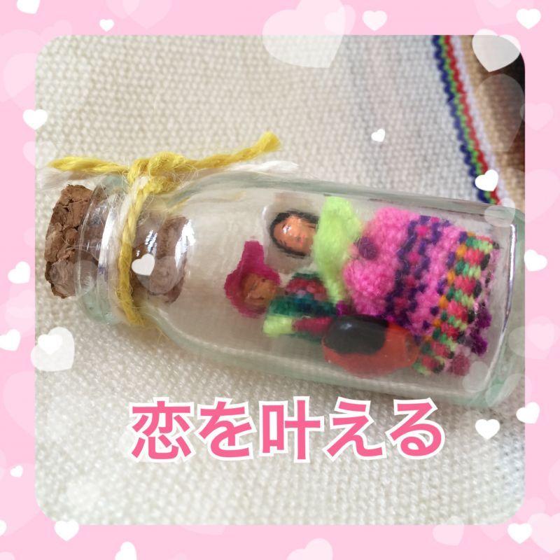 画像1: 恋を叶えるチョリ瓶♪ カップル人形