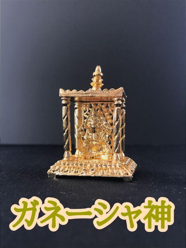 画像1: 〜あなたの神様〜 ガネーシャ像☆祭壇