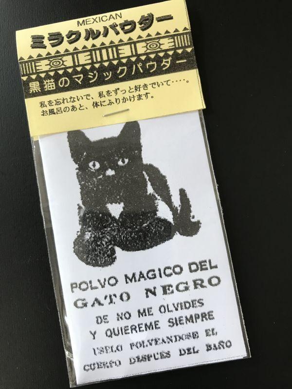 画像1: メキシカンミラクルパウダー★黒猫のマジックパウダー『復縁・復活愛に』