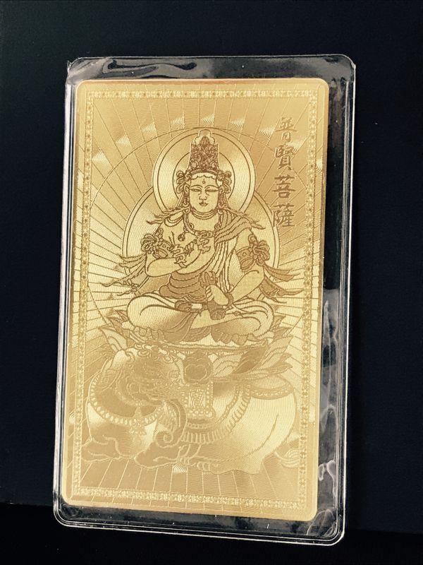 画像1: 長寿を授け、永遠の幸福を守る!普賢菩薩 護符