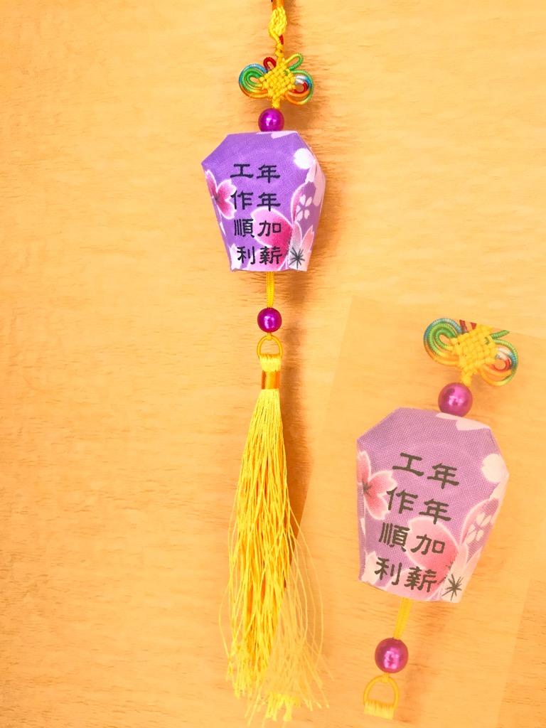 画像1: 願いを届ける台湾のランタン飾り★『順調に給与アップ!』Y