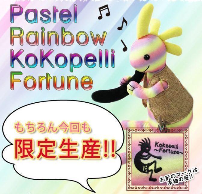 画像2: 願いが叶う☆パステルレインボーココペリ 超特大バージョン!