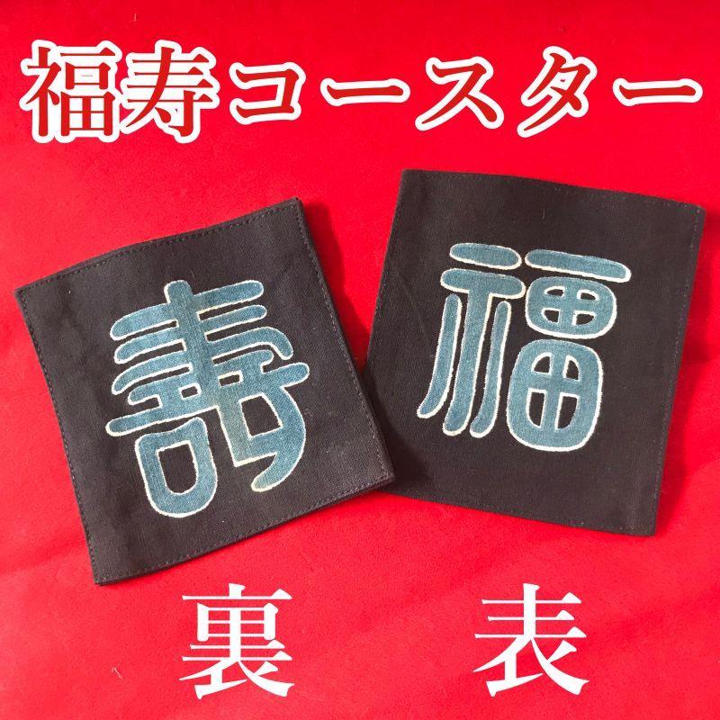 画像1: 招福!福寿コースター ペアセット