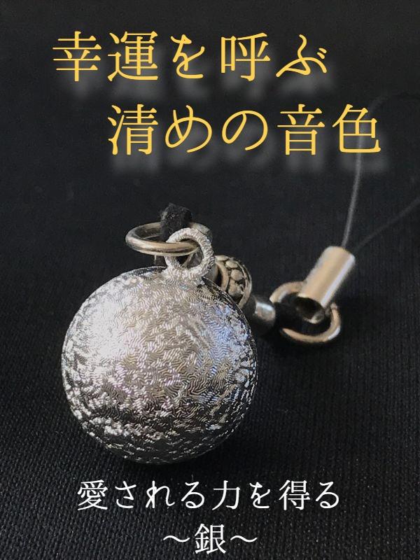 画像1: 幸運を呼ぶ清めの音色 水琴鈴 愛される力を得る 〜銀〜
