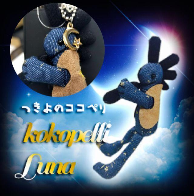 画像1: 願い叶う月のお守り ココペリ・ルナ