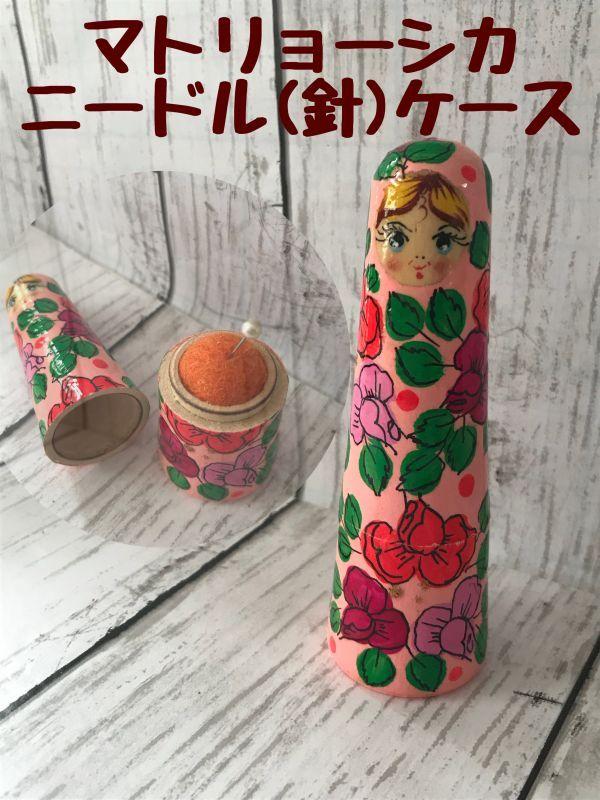 画像1: 幸せ!マトリョーシカ★ニードル(針)ケース ピンク