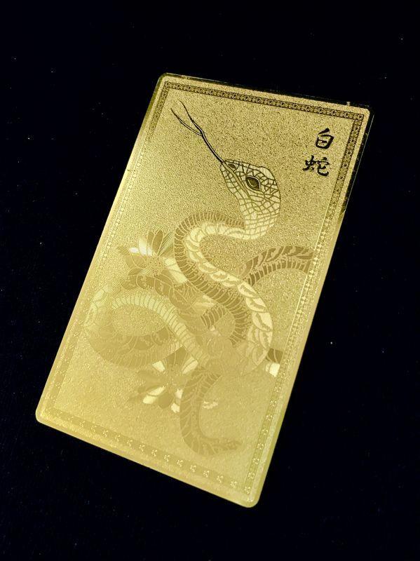 金と財を招く!金運アップの象徴 弁財天の生まれ変わり白蛇☆金色護符