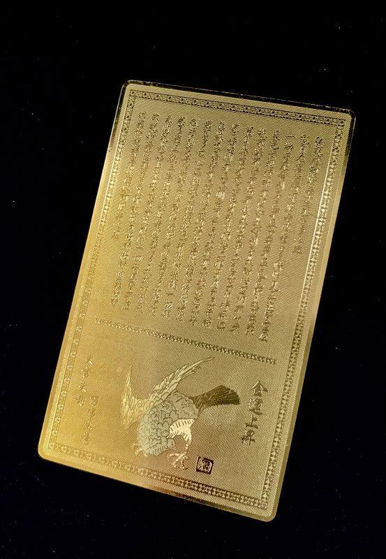 画像2: 金と財を招く!金運アップの象徴  弁財天の生まれ変わり白蛇☆金色護符