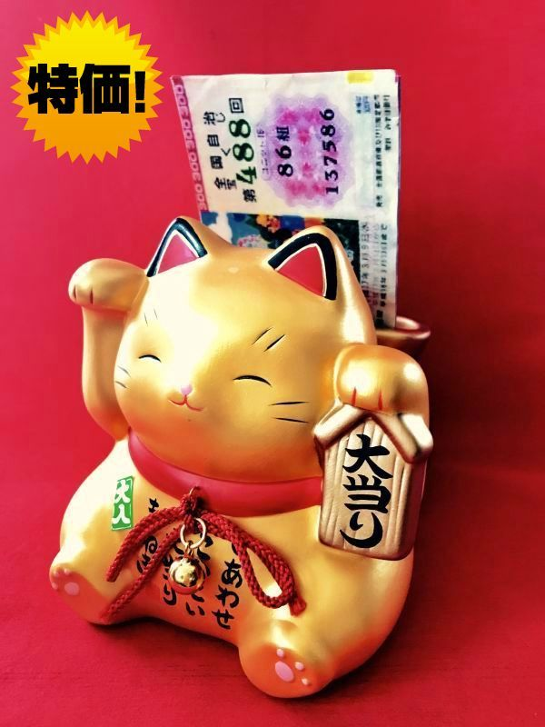 画像1: 【SALE】大当たり!宝くじ入れ:金猫
