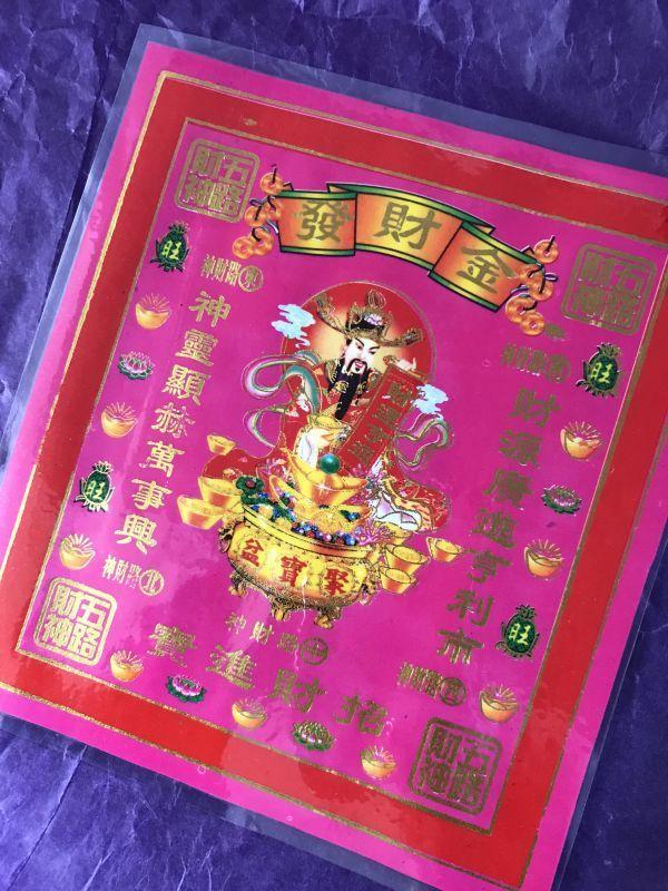 画像1: 金財發!全方向からの金運・財運を呼び込む神様=五路財神護符☆ピンク色