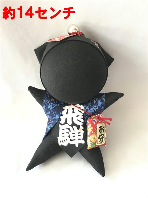 画像1: 厄除け・魔除けのブラック お守り付き さるぼぼ人形