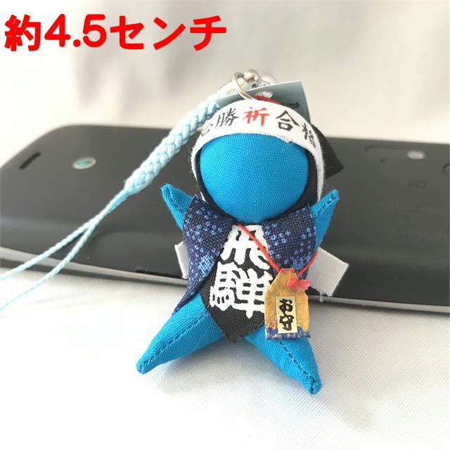 画像1: 必勝★合格ハチマキ・仕事運のブルー お守り付き さるぼぼストラップ