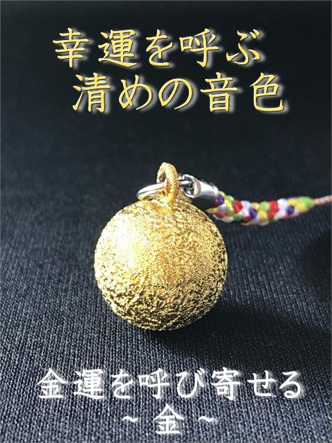 画像1: 幸運を呼ぶ清めの音色 水琴鈴 金運を呼び寄せる 〜金〜