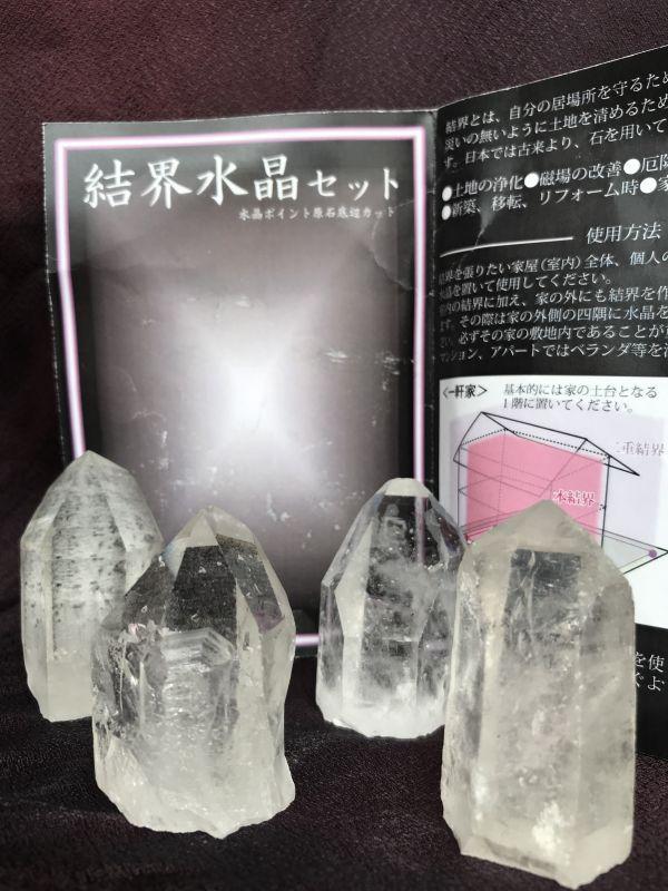 画像1: 霊・邪気・悪影響からバリア!結界水晶セット